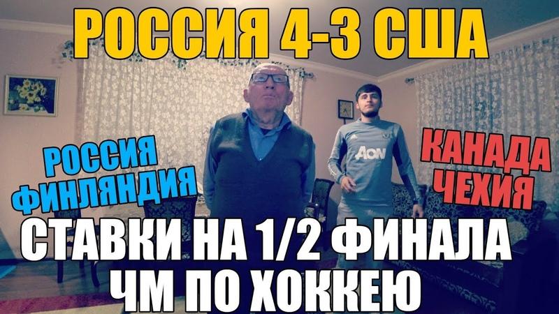 РОССИЯ 4-3 США ВЛОГ ДЕДА ФУТБОЛА И СТАВКИ НА ПОЛУФИНАЛЫ! РОССИЯ-ФИНЛЯНДИЯ И ЧЕХИЯ КАНАДА |
