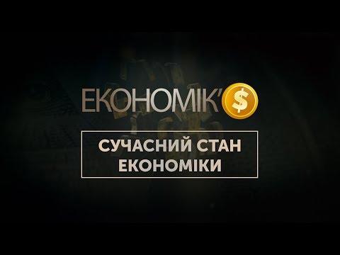 ЕКОНОМІК'$ | Сучасний стан економіки. Діалог з глядачами