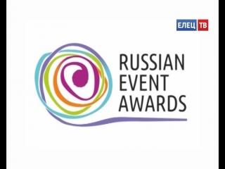 Три елецких проекта стали финалистами регионального конкурса Национальной премии в области событийного туризма