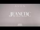 Джинсовая одежда Avon Jeanetic
