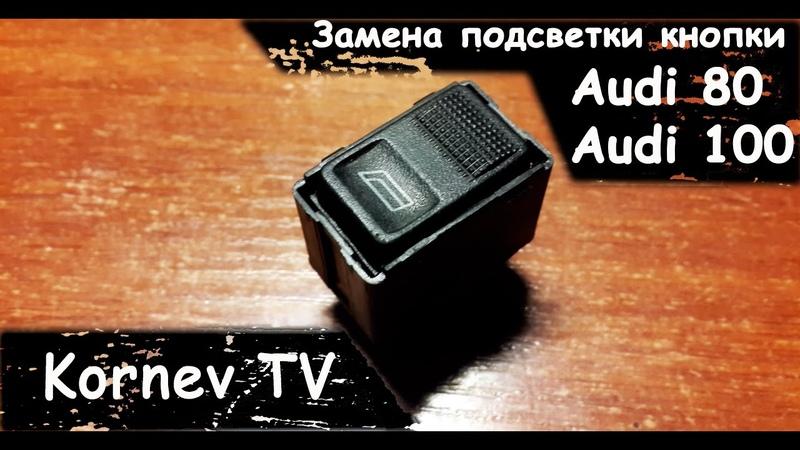 Замена подсветки кнопки Audi 80 100 | Kornev TV |