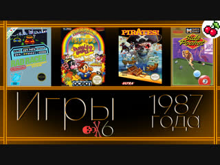 Игры 1987 года x6   rad racer, sid meier's pirates!, side pocket, rainbow islands 2   reg# 27