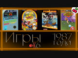 Игры 1987 года x6 | Rad Racer, Sid Meier's Pirates!, Side Pocket, Rainbow Islands 2 | REG# 27