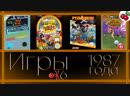 Игры 1987 года x6   Rad Racer, Sid Meier's Pirates!, Side Pocket, Rainbow Islands 2   REG 27