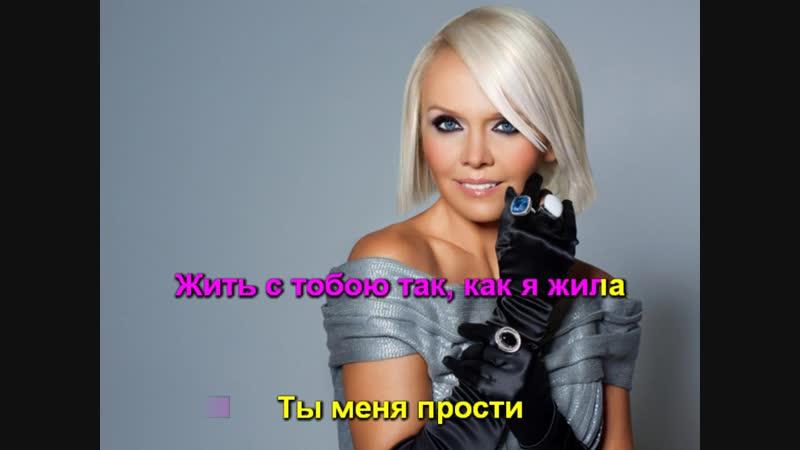 Валерия - БЫЛА ЛЮБОВЬ караоке www.karaopa2.ru