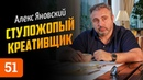 Алекс Яновский о стуложопом Баффете удаленном управлении и Тони Роббинсе