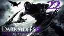 Прохождение Darksiders II Deathinitive Edition 22 - Шрам