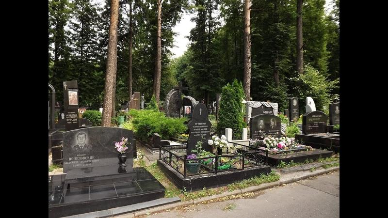 Троекуровское кладбище