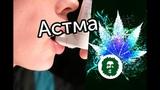 Астма эффективное лечение марихуаной