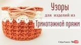 Узоры для изделий из трикотажной пряжи patterns for knitted products t shirt yarn basket