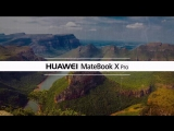 Расширяй горизонты с Huawei Matebook X Pro