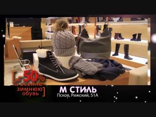 М-стиль # Скидки до 50% на осенне-зимнюю коллекцию