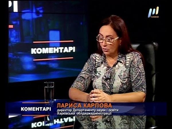 КОМЕНТАРІ, гість: Л.Карпова (ефір від 29.08.2018)
