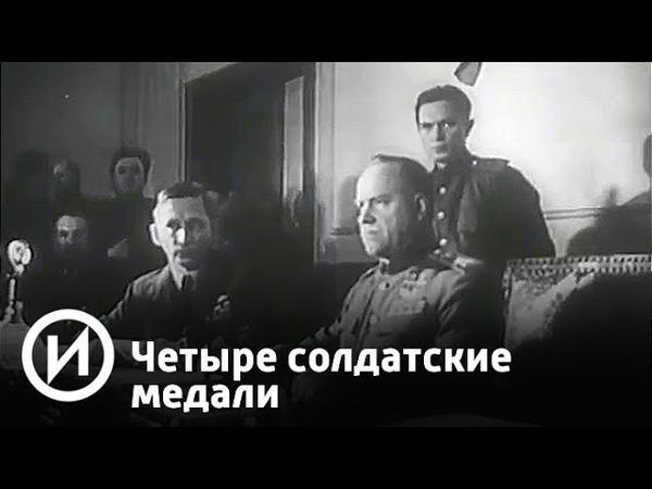 Четыре солдатские медали | Телеканал История