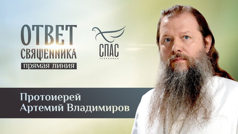 «ОТВЕТ СВЯЩЕННИКА» с протоиереем Артемием Владимировым. (20.03.2019г.)