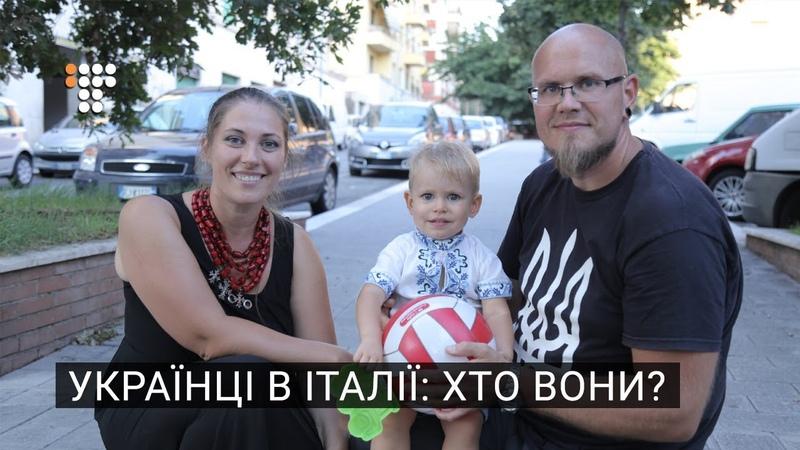 Українці в Італії хто вони
