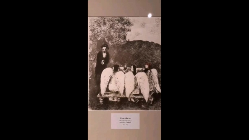 Выставка литографий Марка Шагала