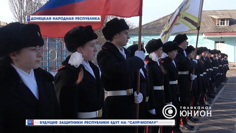 Будущие защитники Республики едут на Саур-Могилу. 23.02.2019, Панорама