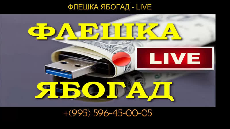 НОВЫЙ КУРС Александра Абесламидзе(САНДРО) ЯБОГАД glprt.ru/affiliate/buy/10303005
