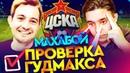 МАХАБОЙ. Тест ГудМакса на ЦСКА И МЮ
