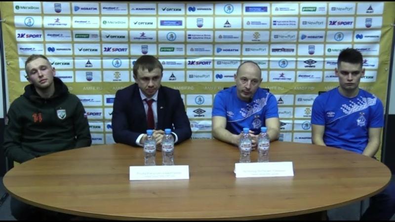 Пресс-конференция матча Оргхим - Динамо.