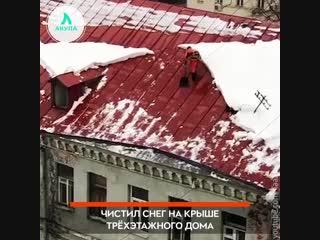 Дворник упал с крыши | АКУЛА