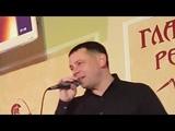 Павел Павлецов - Ты не Одна (LIVE+) 2019