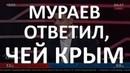 Мураев ответил свободовцу Ильенко чей Крым Украинский формат на NEWSONE 28 03 18