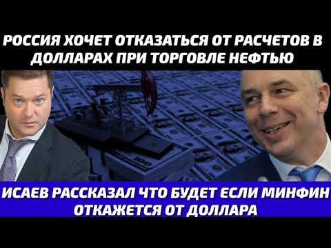 Шок Россия хочет отказаться от доллара. Исаев рассказал как это отразится на народ
