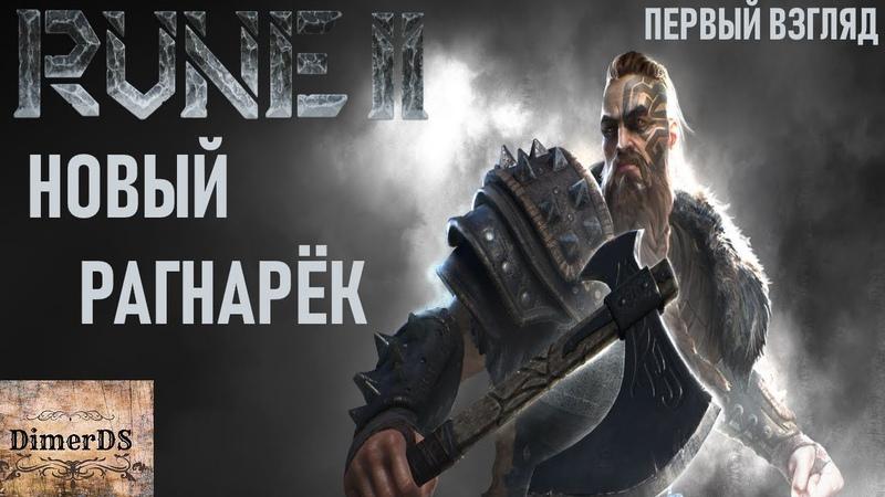 Самый первый взгляд на Rune II.🗡Многообещающая эпическая RPG