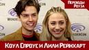 Коул Спроус и Лили Рейнхарт 15 БЫСТРЫХ ВОПРОСОВ