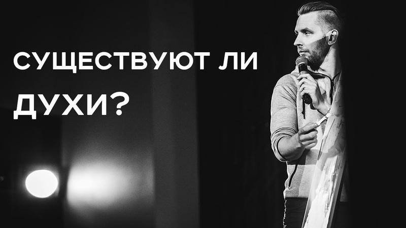 Существуют ли Духи Алексей Похабов Арканум-ТВ Духи Серия 185