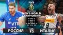Волейбол Россия vs Италия Чемпионат Мира 2018 Лучшие моменты игры