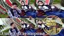 Элима Астемирова 😱❤️ Хаалахь Хьо Сайнаг Вуй❤️ 😍🌸 ЧЕЧЕНСКИЕ ПЕСНИ 2018