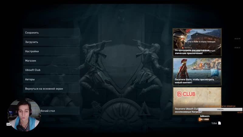 Assassins Creed Odyssey прохождение 2