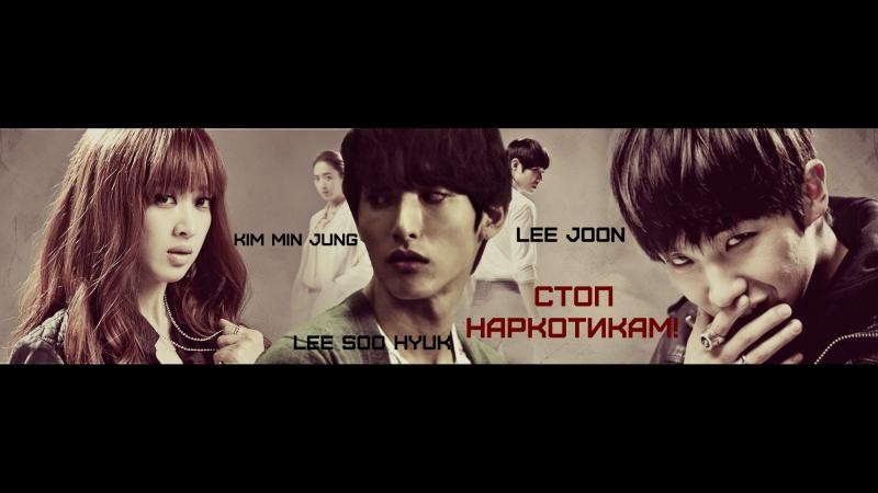 Lee Soo HyukKim Min JungLee Joon Стоп наркотикам!