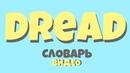 39 DREAD Английский видео словарь
