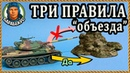 ПОЧЕМУ НЕ ТЫ применяешь эти три приёма атаки через препятствие World of Tanks У нас Т 54 Т 54 wot