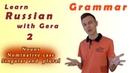 Russian nouns. Nominative case. Singular, plural
