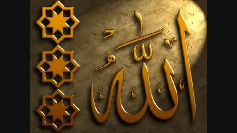 Салават Пророку Мухаммаду (салляллаху алейхи ва саллям)..mp4