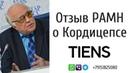 Кордицепс Тяньши отзыв РАМН Константин Эллер о кордицепсе Tiens