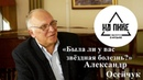 Была ли у вас звёздная болезнь Александр Осейчук нАПИКе