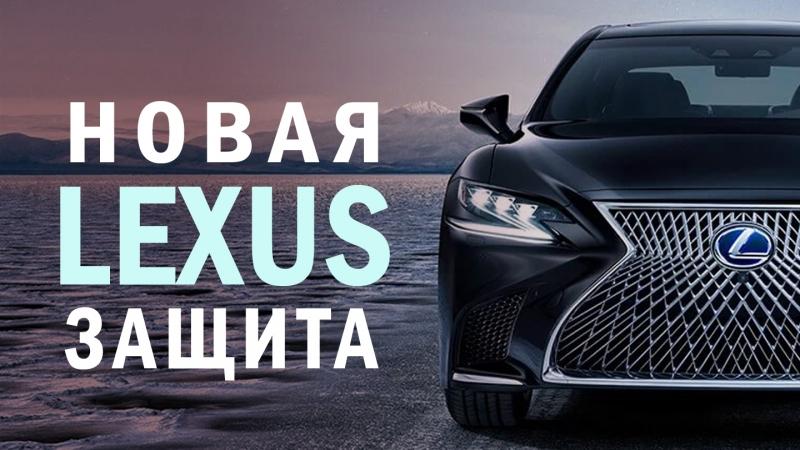 Toyota Lexus новая защита от угона