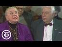 Театральные встречи. В гостях у Марии Николаевны... 1991