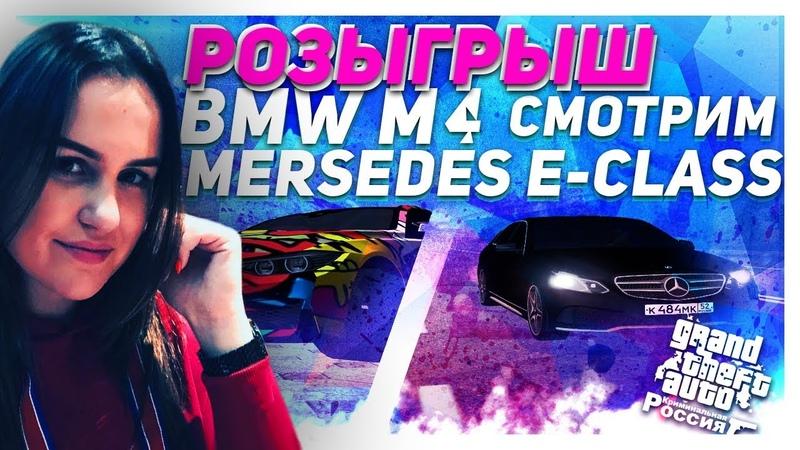 РОЗЫГРЫШ БМВ М4 и СМОТРИМ МЕРЕСЕДЕС E-КЛАСС! 😍 CRMP (GTARP)