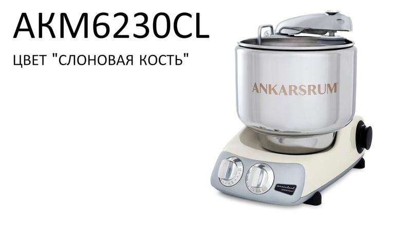 Комбайн тестомес Ankarsrum Assistent AKM6230LC цвет слоновая кость Видео №1
