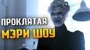 ПРИЗРАК МЭРИ ШОУ из фильма ужасов «Мертвая тишина»
