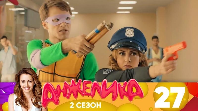 Анжелика 2 сезон 7 серия 27 серия
