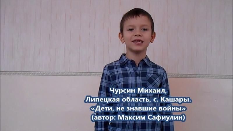 Чурсин Михаил - «Дети, не знавшие войны» (стихи Максима Сафиулина)