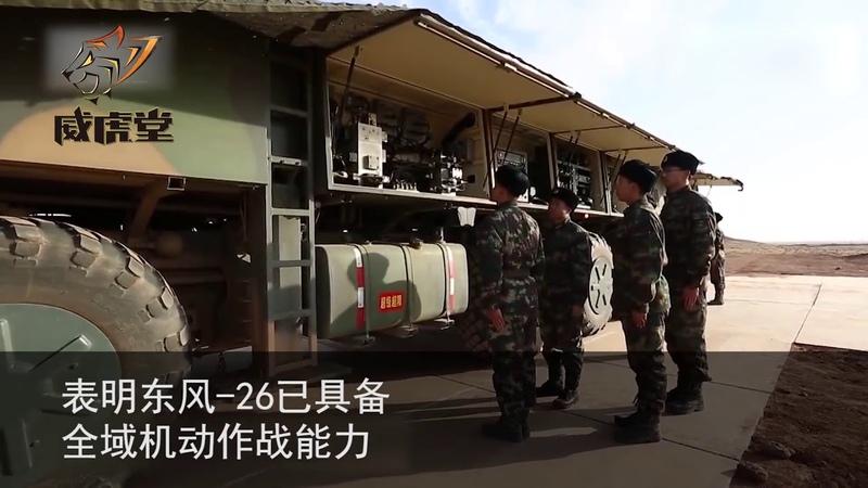 官媒首曝东风 26导弹高清近景 上高原走戈壁全域机动 小央视频